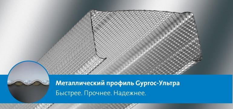 Металлический профиль для гипсокартона Gyproc-ультра