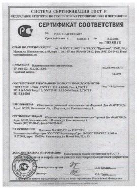 Сертификат соответствия полотенцесушителя