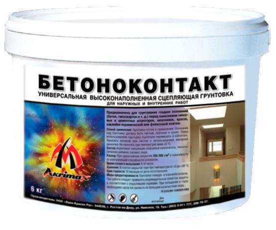 что такое бетоноконтакт